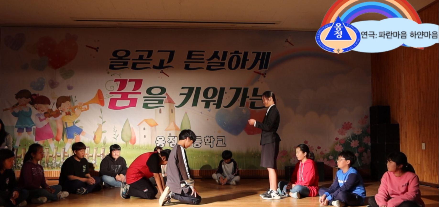 (11/22) 김포 옹정초 연극중심 문화예술교육으로 미래의 꿈과 끼를 키우다